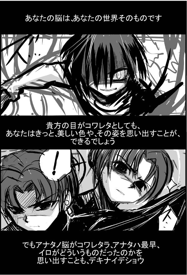 ひぐロワ漫画89ページ目